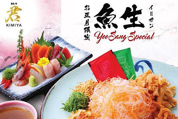 Click here to view Yee Sang Menu at Kimiya