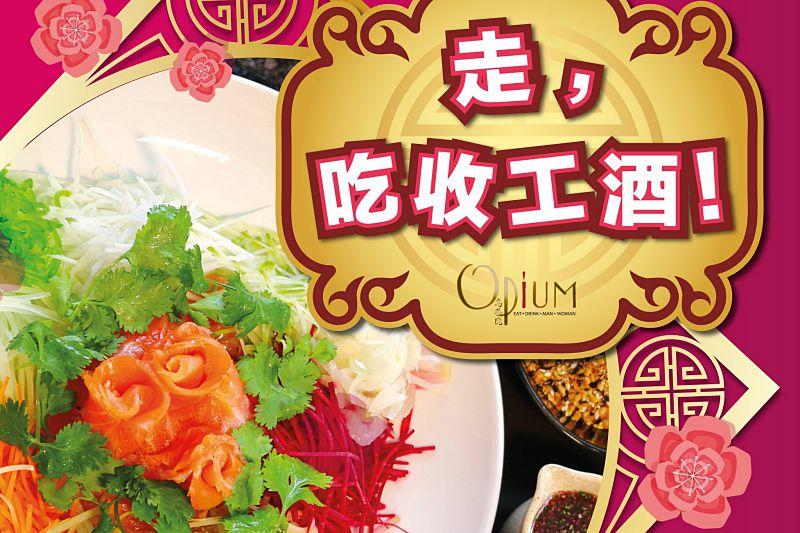 Click here to view Yee Sang at Opium Kuala Lumpur