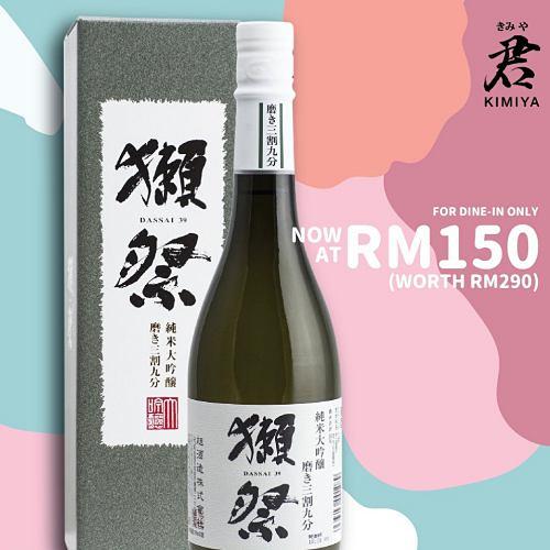 View Kimiya Sake Promo