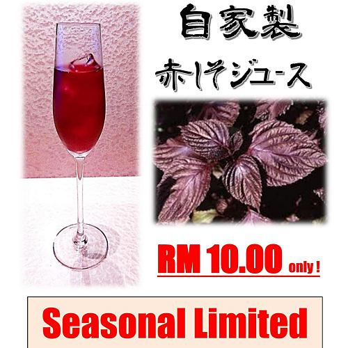 View Seasonal Drink at Sou Omakase