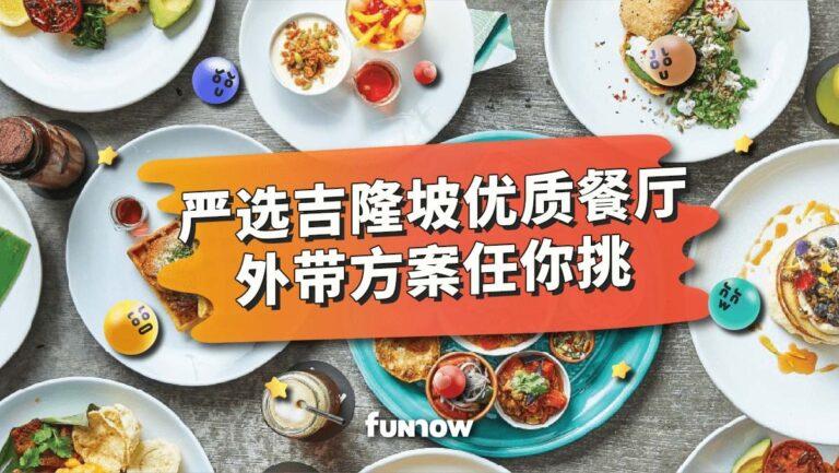严选吉隆坡优质餐厅 外带方案任你挑