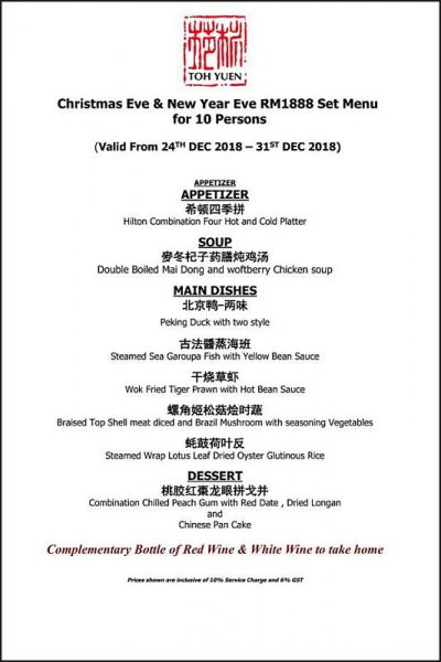 toh_yuen_nye_menu2018_blog